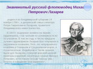 Знаменитый русский флотоводец Михаил Петрович Лазарев родился во Владимирской гу