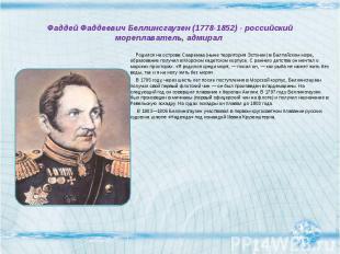 Фаддей Фаддеевич Беллинсгаузен (1778-1852) - российский мореплаватель, адмирал Р