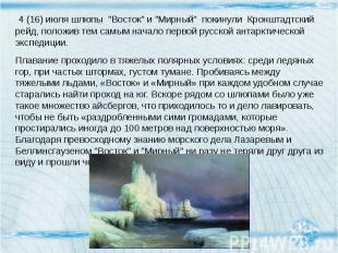 """4 (16) июля шлюпы """"Восток"""" и """"Мирный"""" покинули Кронштадтский"""