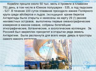 Корабли прошли около 50 тыс. миль и провели в плавании 751 день, в том числе в Ю
