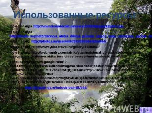 Использованные ресурсы: фон 1 слайда http://www.liveinternet.ru/users/3596969/po