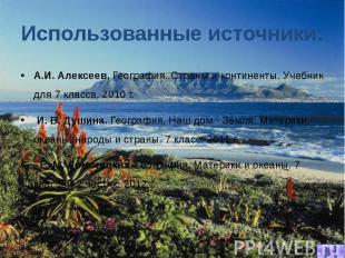 Использованные источники: А.И. Алексеев. География. Страны и континенты. Учебник