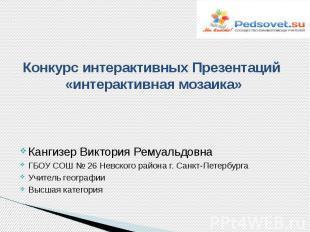 Кангизер Виктория Ремуальдовна ГБОУ СОШ № 26 Невского района г. Санкт-Петербурга