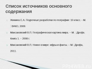 Список источников основного содержания Жижина Е.А. Поурочные разработки по геогр