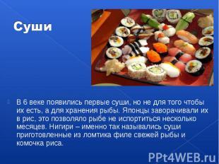 В 6 веке появились первые суши, но не для того чтобы их есть, а для хранения рыб