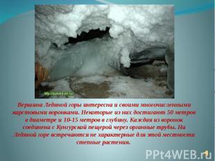 Вершина Ледяной горы интересна и своими многочисленными карстовыми воронками. Не