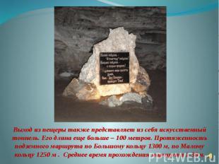 Выход из пещеры также представляет из себя искусственный тоннель. Его длина еще