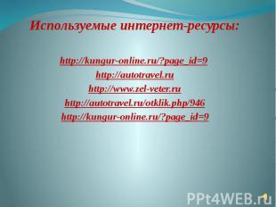 Используемые интернет-ресурсы:  http://kungur-online.ru/?page_id=9 http://