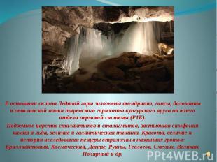 В основании склона Ледяной горы заложены ангидриты, гипсы, доломиты и неволинско