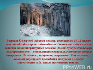 Возраст Кунгурской ледяной пещеры составляет 10-12 тысяч лет, иногда здесь проис