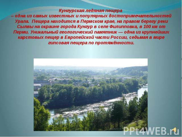 Кунгурская ледяная пещера – одна из самых известных и популярных достопримечательностей Урала. Пещера находится в Пермском крае, на правом берегу реки Сылвы на окраине города Кунгур в селе Филипповка, в 100км от Перми. Уникальный геологический…