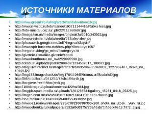 ИСТОЧНИКИ МАТЕРИАЛОВ http://www.greeninfo.ru/img/article/land/downtree1b.jpg htt