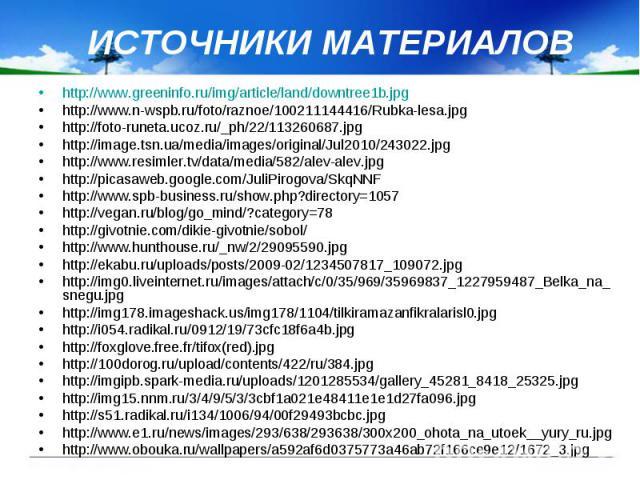 ИСТОЧНИКИ МАТЕРИАЛОВ http://www.greeninfo.ru/img/article/land/downtree1b.jpg http://www.n-wspb.ru/foto/raznoe/100211144416/Rubka-lesa.jpg http://foto-runeta.ucoz.ru/_ph/22/113260687.jpg http://image.tsn.ua/media/images/original/Jul2010/243022.jpg ht…
