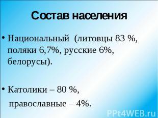 Национальный (литовцы 83 %, поляки 6,7%, русские 6%, белорусы). Национальный (ли
