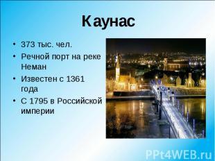 373 тыс. чел. 373 тыс. чел. Речной порт на реке Неман Известен с 1361 года С 179