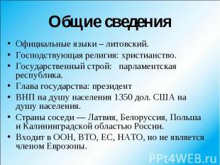 Официальные языки – литовский. Официальные языки – литовский. Господствующая рел