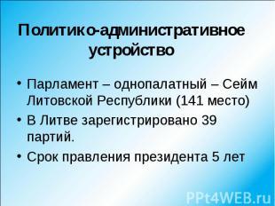 Парламент – однопалатный – Сейм Литовской Республики (141 место) Парламент – одн