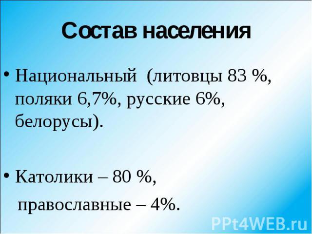 Национальный (литовцы 83 %, поляки 6,7%, русские 6%, белорусы). Национальный (литовцы 83 %, поляки 6,7%, русские 6%, белорусы). Католики – 80 %, православные – 4%.