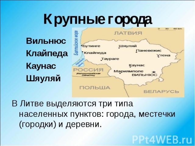Вильнюс Вильнюс Клайпеда Каунас Шяуляй В Литве выделяются три типа населенных пунктов: города, местечки (городки) и деревни.
