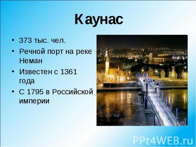 373 тыс. чел. 373 тыс. чел. Речной порт на реке Неман Известен с 1361 года С 1795 в Российской империи