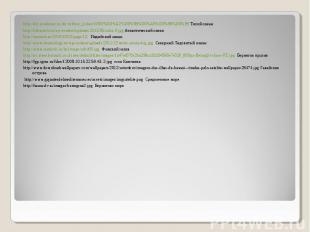 http://dic.academic.ru/dic.nsf/enc_colier/1030/%D0%A2%D0%98%D0%A5%D0%98%D0%99 Ти