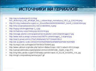 ИСТОЧНИКИ МАТЕРИАЛОВ http://qiq.ru/media/npict/1112/big/foto_ekskursiya_vidy_arh