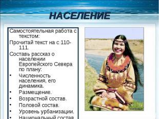НАСЕЛЕНИЕ Самостоятельная работа с текстом: Прочитай текст на с 110-111. Составь