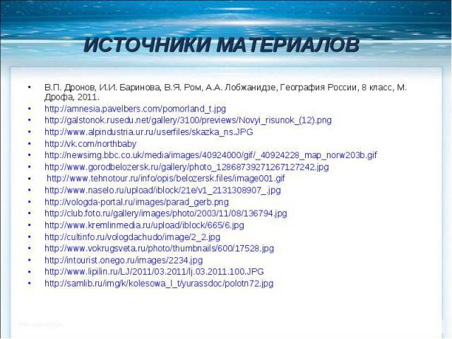 ИСТОЧНИКИ МАТЕРИАЛОВ В.П. Дронов, И.И. Баринова, В.Я. Ром, А.А. Лобжанидзе, География России, 8 класс, М. Дрофа, 2011. http://amnesia.pavelbers.com/pomorland_t.jpg http://galstonok.rusedu.net/gallery/3100/previews/Novyi_risunok_(12).png http://www.a…