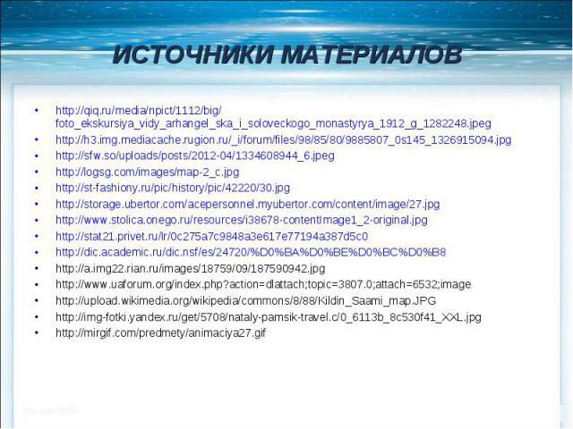 ИСТОЧНИКИ МАТЕРИАЛОВ http://qiq.ru/media/npict/1112/big/foto_ekskursiya_vidy_arhangel_ska_i_soloveckogo_monastyrya_1912_g_1282248.jpeg http://h3.img.mediacache.rugion.ru/_i/forum/files/98/85/80/9885807_0s145_1326915094.jpg http://sfw.so/uploads/post…