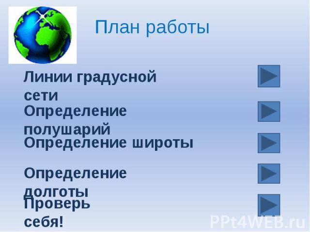 План работы