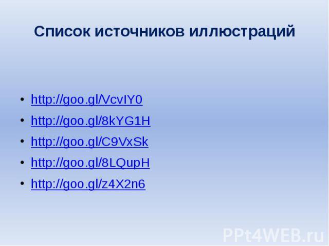 Список источников иллюстраций http://goo.gl/VcvIY0 http://goo.gl/8kYG1H http://goo.gl/C9VxSk http://goo.gl/8LQupH http://goo.gl/z4X2n6