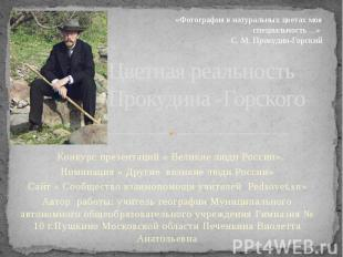 Цветная реальность Прокудина -Горского Конкурс презентаций « Великие люди России