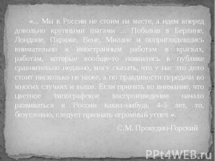 «... Мы в России не стоим на месте, а идем вперед довольно крупными шагами ... П
