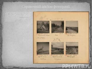Справочный альбом фотограий. Прокудин-Горский составил хронику своих путешествий