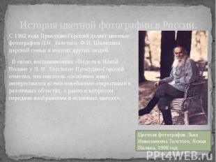 История цветной фотографии в России. С 1902 года Прокудин-Горский делает цветные