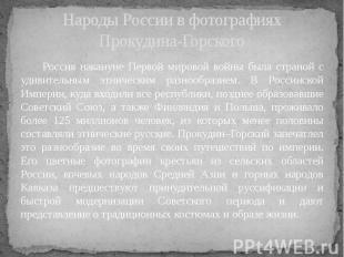 Народы России в фотографиях Прокудина-Горского Россия накануне Первой мировой во