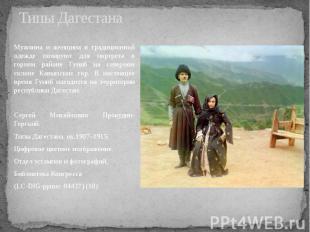 Типы Дагестана Мужчина и женщина в традиционной одежде позируют для портрета в г