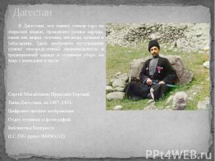 Дагестан В Дагестане, что значит «земля гор» на тюркских языках, проживают разны