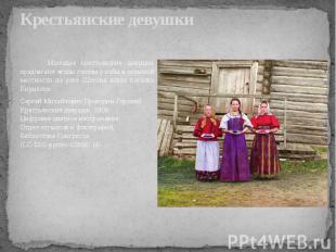 Крестьянские девушки Молодые крестьянские девушки предлагают ягоды гостям у избы