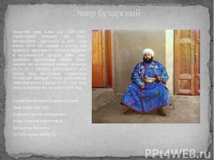 Эмир бухарский Бухарский эмир Алим Хан (1880–1944) торжественно позирует для сво