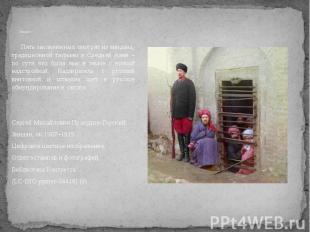 Зиндан Пять заключенных смотрят из зиндана, традиционной тюрьмы в Средней Азии –