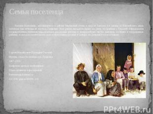 Семья поселенца Русские поселенцы, поселившиеся в районе Муганской степи, к югу