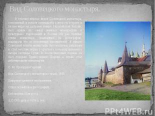Вид Соловецкого монастыря. В течение многих веков Соловецкий монастырь, основанн