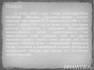 Начало В начале 1900–х годов смелый проект фотообзора Российской Империи Прокуди