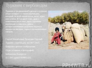 Туркмен с верблюдом Туркмен в традиционной одежде и головном уборе позирует со с