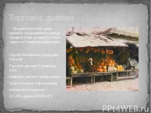 Торговец дынями Продавец местных дынь, одетый в традиционную одежду Средней Азии