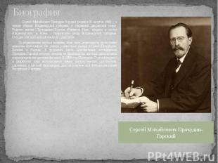 Биография … Сергей Михайлович Прокудин-Горский родился 31 августа 1863 г. в горо