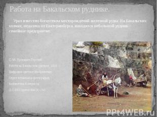 Работа на Бакальском руднике. Урал известен богатством месторождений железной ру