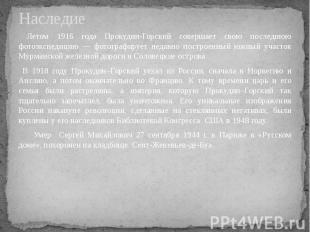 Наследие Летом 1916 года Прокудин-Горский совершает свою последнюю фотоэкспедици