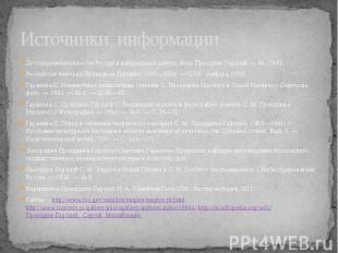 Источники информации Достопримечательности России в натуральных цветах. Весь Про